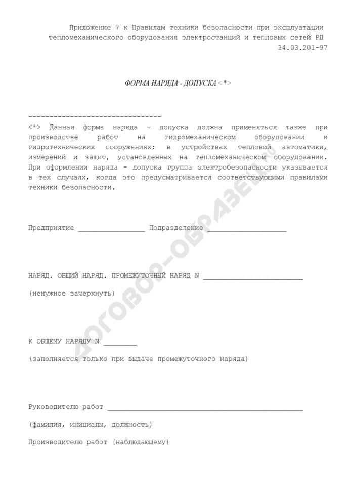 Форма наряда-допуска (при производстве работ на гидромеханическом оборудовании и гидротехнических сооружениях; в устройствах тепловой автоматики, измерений и защит, установленных на тепломеханическом оборудовании). Страница 1