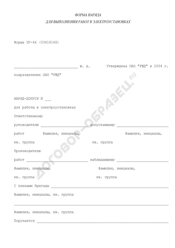 Форма наряда-допуска для выполнения работ в электроустановках. Форма N ЭУ-44. Страница 1