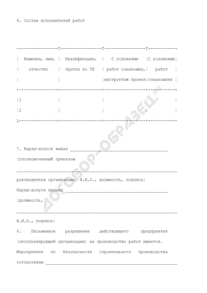 Форма наряда-допуска на производство работ в местах действия опасных или вредных факторов. Страница 3