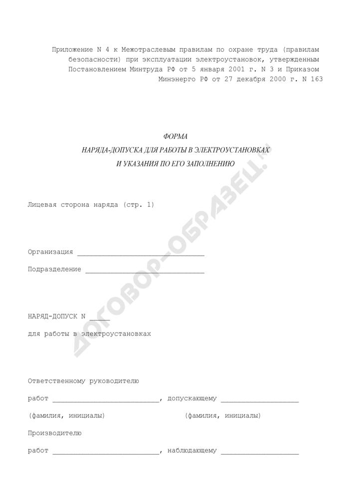 Форма наряда-допуска для работы в электроустановках. Страница 1
