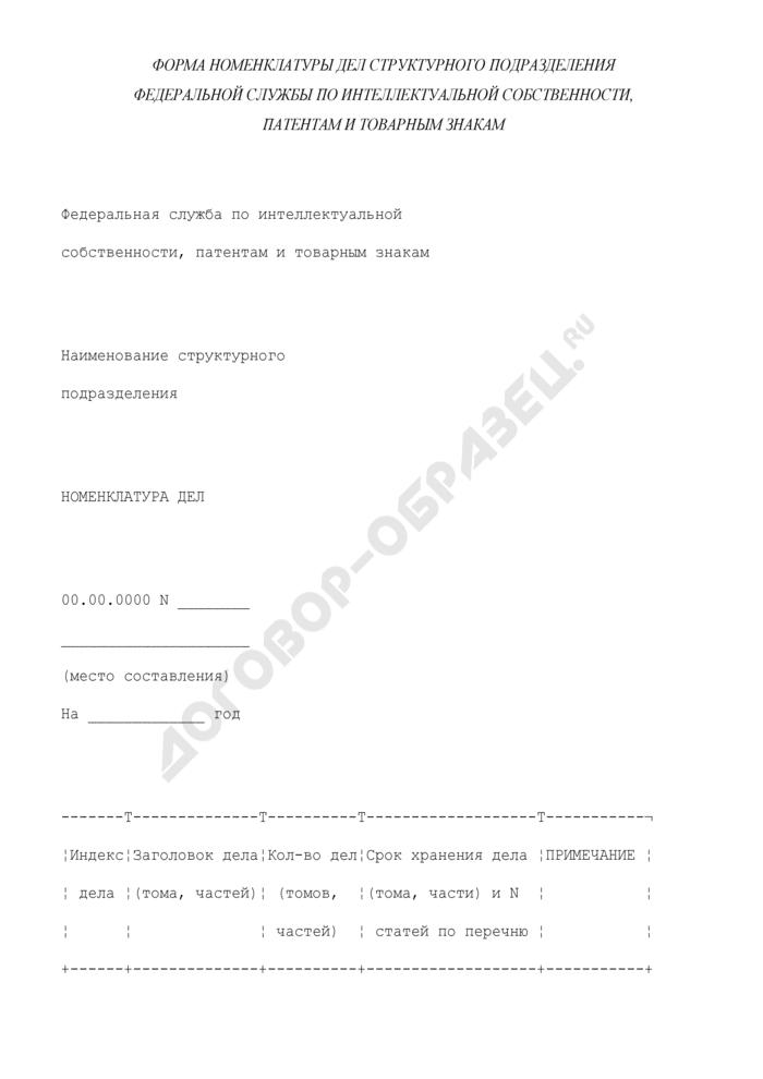 Форма номенклатуры дел структурного подразделения Федеральной службы по интеллектуальной собственности, патентам и товарным знакам. Страница 1