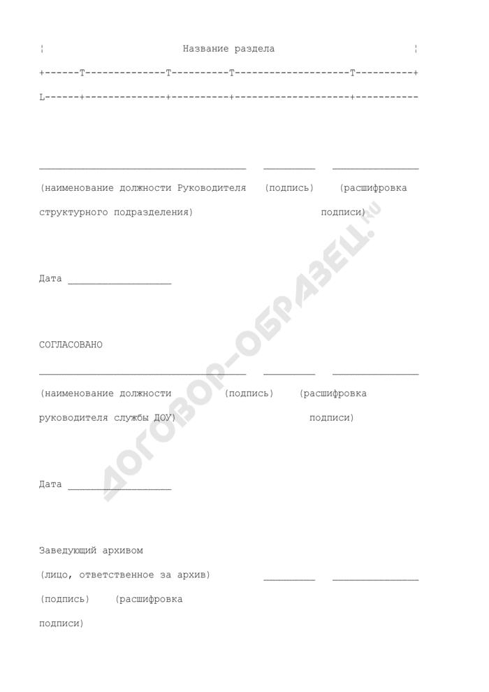 Форма номенклатуры дел структурного подразделения в Федеральной службе по надзору в сфере транспорта. Страница 2