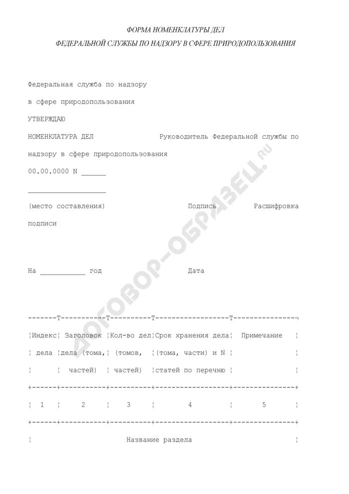 Форма номенклатуры дел Федеральной службы по надзору в сфере природопользования. Страница 1