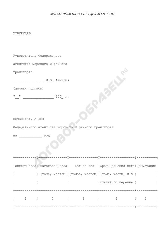 Форма номенклатуры дел Федерального агентства морского и речного транспорта (Росморречфлота). Страница 1