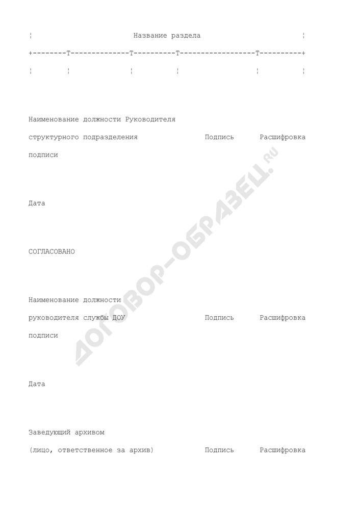 Форма номенклатуры дел структурного подразделения федерального органа исполнительной власти. Страница 2