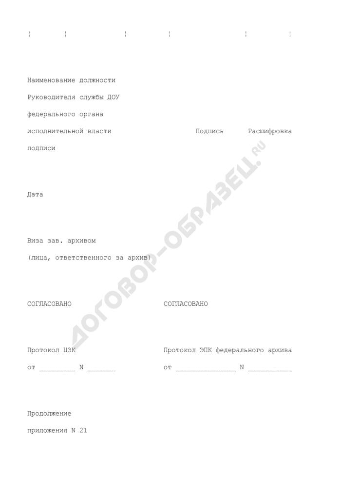 Форма номенклатуры дел федерального органа исполнительной власти. Страница 2
