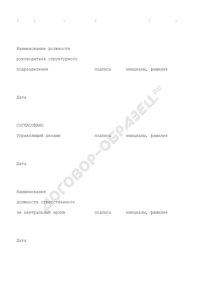 Форма номенклатуры дел структурного подразделения в Судебном департаменте при Верховном Суде Российской Федерации. Страница 2