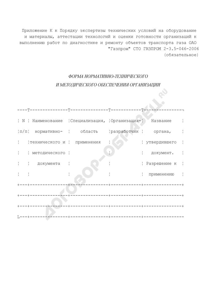 Форма нормативно-технического и методического обеспечения организации по диагностике и ремонту объектов транспорта газа (обязательная). Страница 1