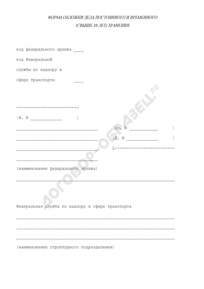Форма обложки дела постоянного и временного (свыше 10 лет) хранения в Федеральной службе по надзору в сфере транспорта. Страница 1