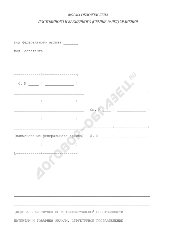 Форма обложки дела постоянного и временного (свыше 10 лет) хранения Роспатента. Страница 1