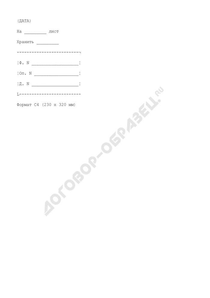 Форма обложки дела постоянного и временного (свыше 10 лет) хранения в Федеральном агентстве морского и речного транспорта (Росморречфлоте). Страница 2