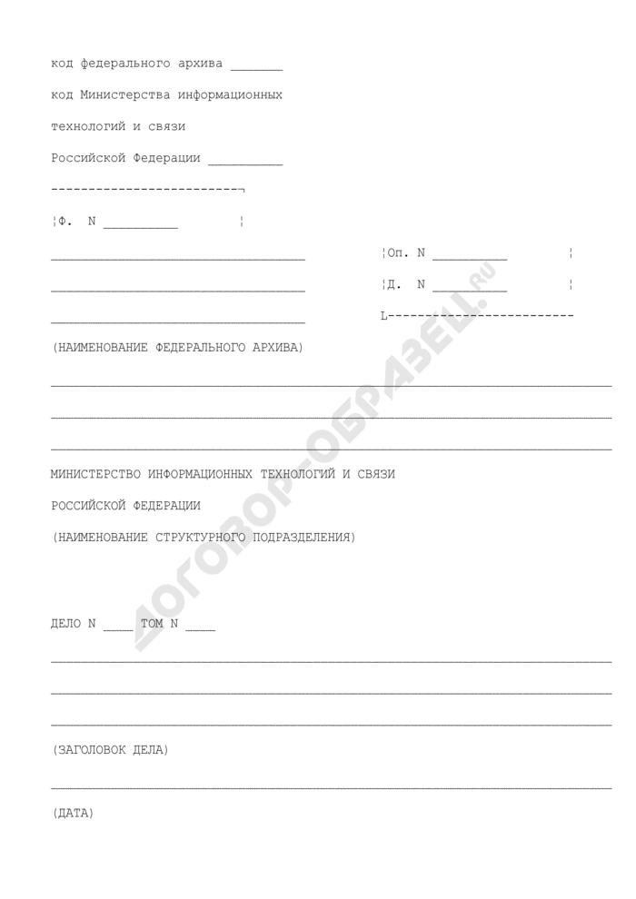 Форма обложки дела постоянного и временного (свыше 10 лет) хранения в центральном аппарате Министерства информационных технологий и связи Российской Федерации. Страница 1