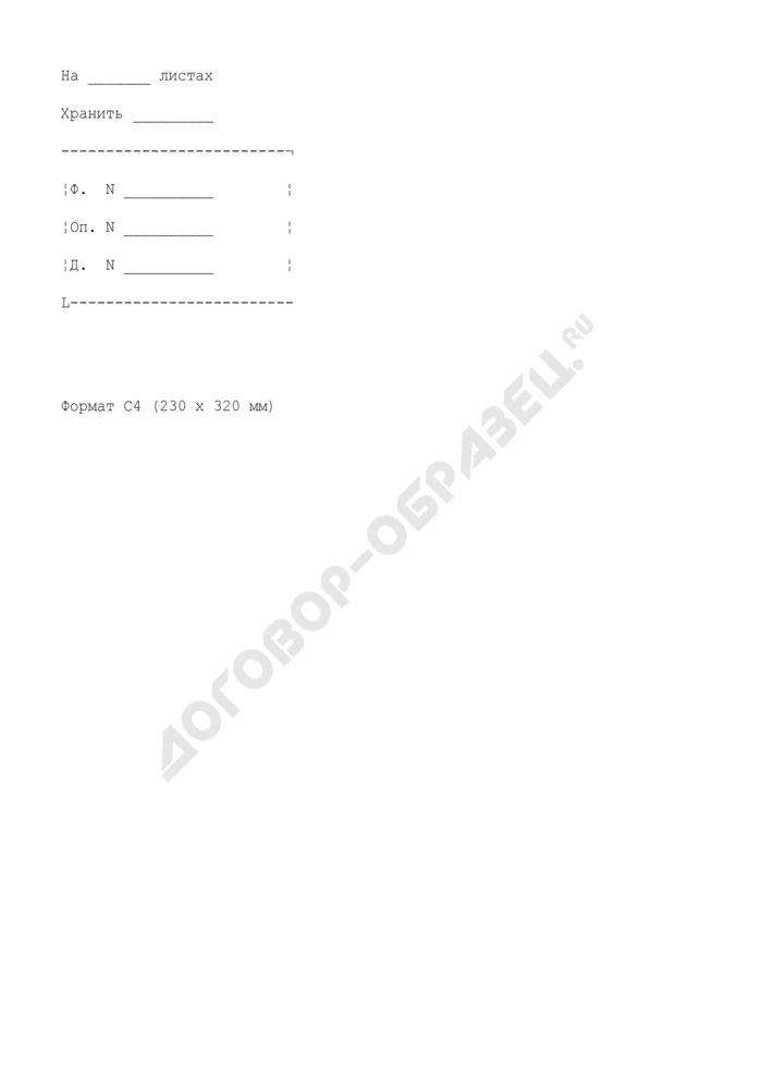 Форма обложки дела постоянного и временного (свыше 10 лет) хранения в центральном аппарате Министерства информационных технологий и связи Российской Федерации. Страница 2