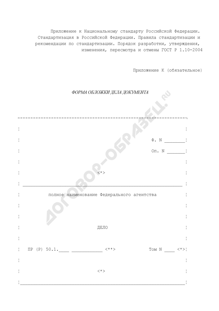 Форма обложки дела документа по стандартизации. Страница 1