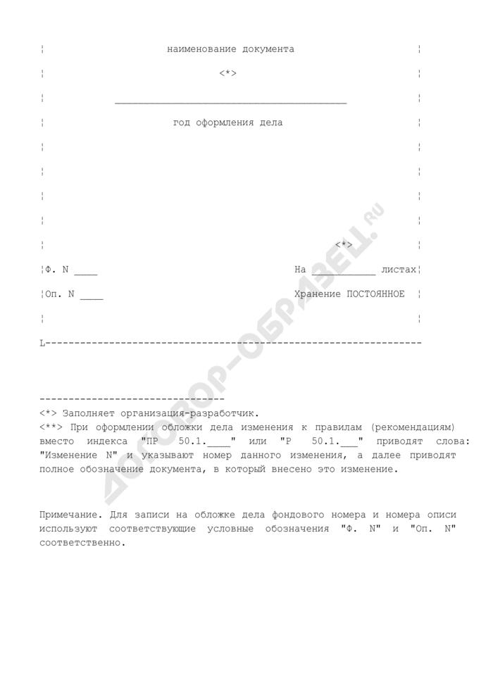 Форма обложки дела документа по стандартизации. Страница 2