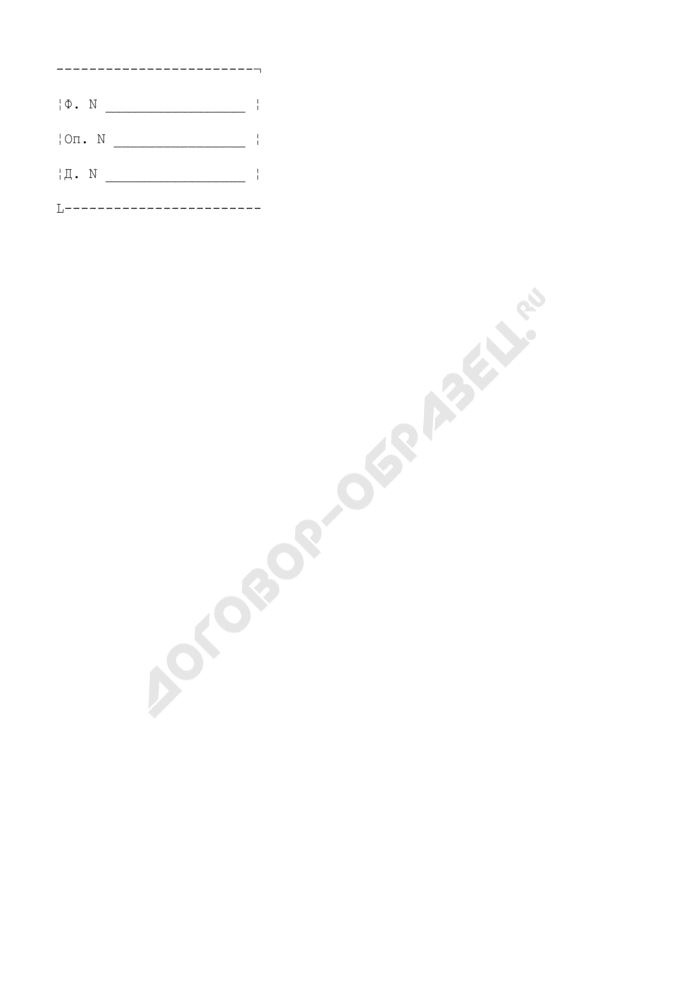 Форма обложки дела Федеральной службы по экологическому, технологическому и атомному надзору постоянного и временного (свыше 10 лет) хранения. Страница 3