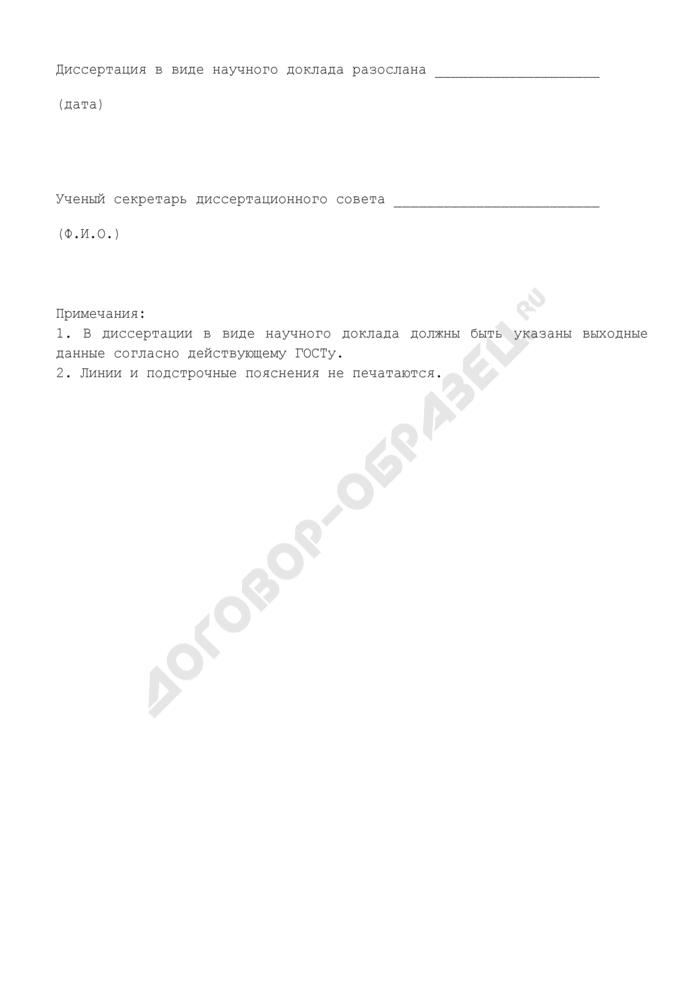 Форма обложки диссертации на соискание ученой степени кандидата (доктора) наук, в виде научного доклада. Страница 3