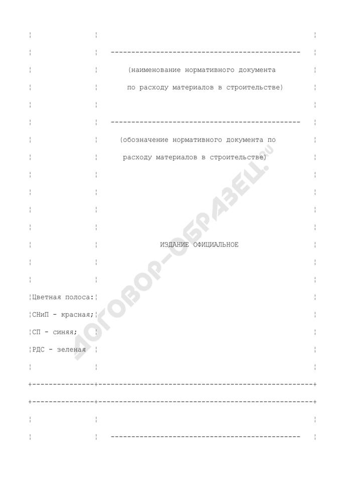 Форма обложки нормативного документа по расходу материалов в строительстве. Страница 2