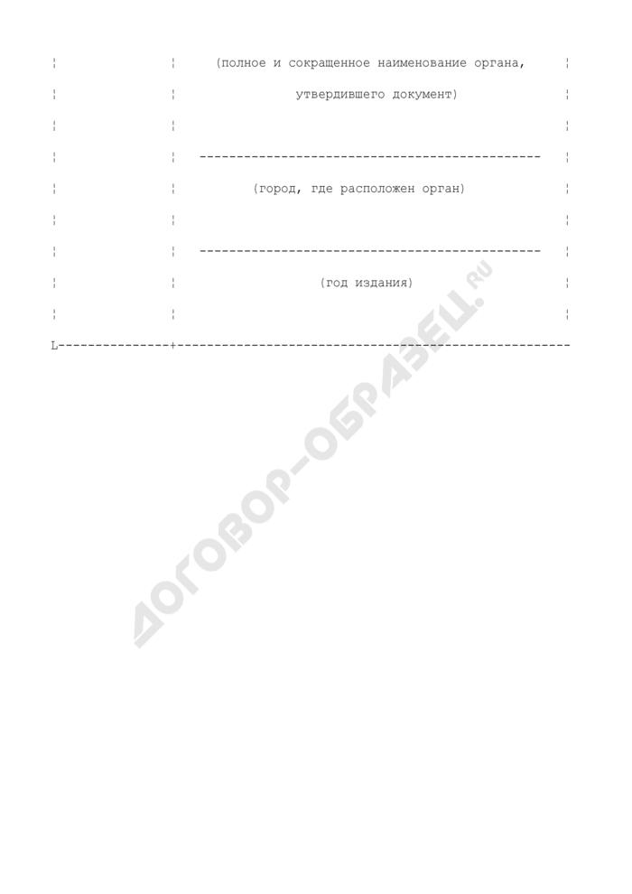 Форма обложки нормативного документа по расходу материалов в строительстве. Страница 3