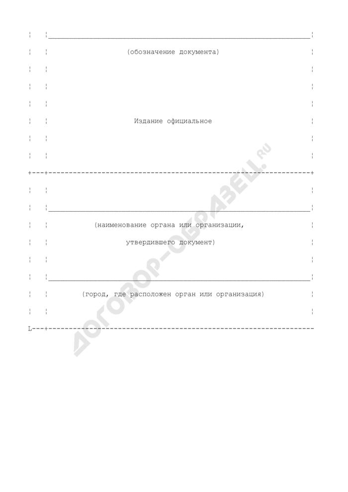 Форма обложки нормативных документов государственной противопожарной службы. Страница 2