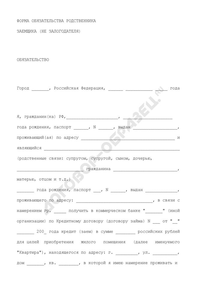 Форма обязательства родственника заемщика (не залогодателя) для получения кредита по кредитному договору на приобретение квартиры с оформлением закладной по договору ипотеки. Страница 1