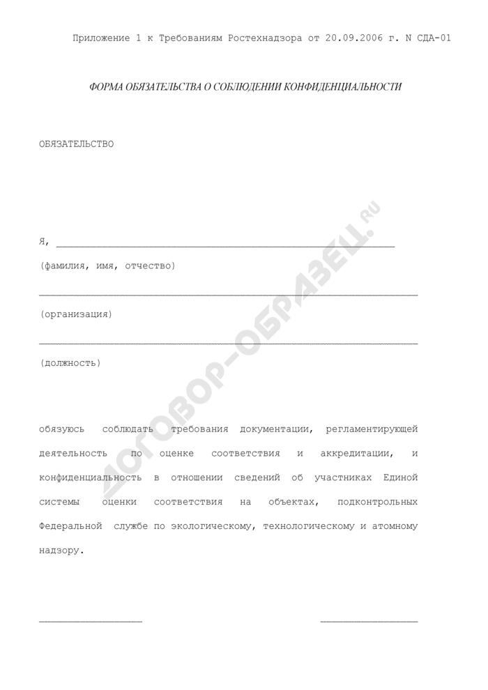 Форма обязательства о соблюдении конфиденциальности об участниках Единой системы оценки соответствия на объектах, подконтрольных Федеральной службе по экологическому, технологическому и атомному надзору. Страница 1