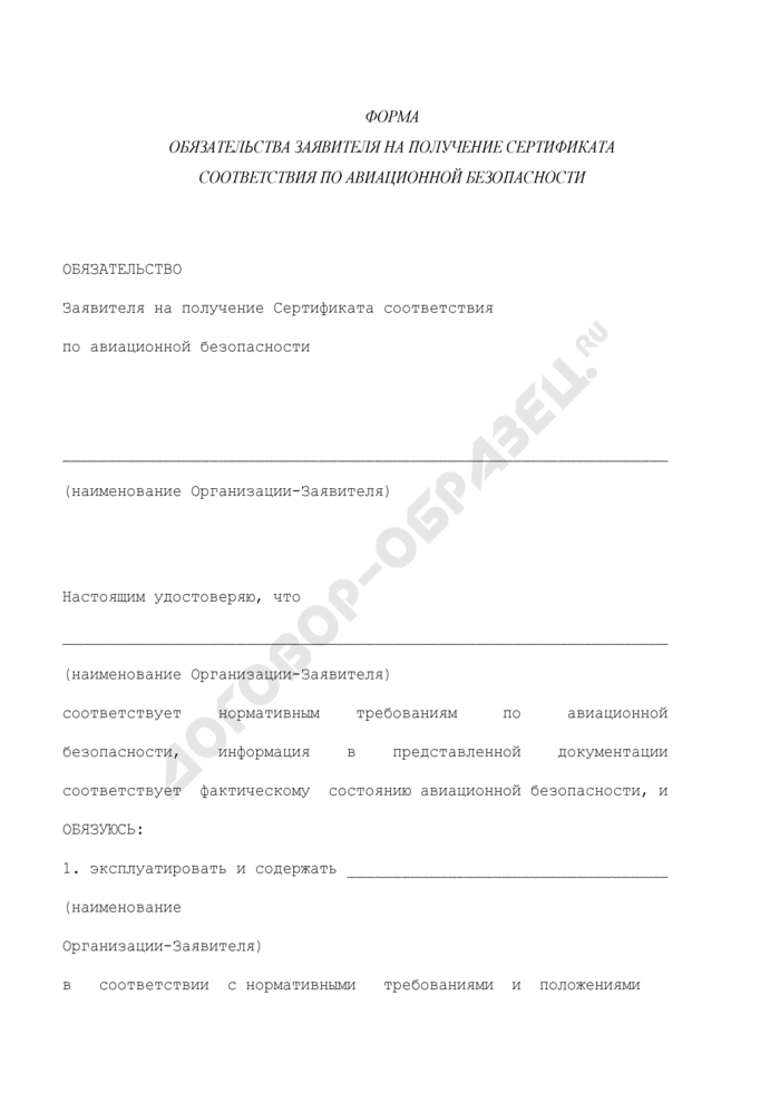 Форма обязательства заявителя на получение сертификата соответствия по авиационной безопасности. Страница 1