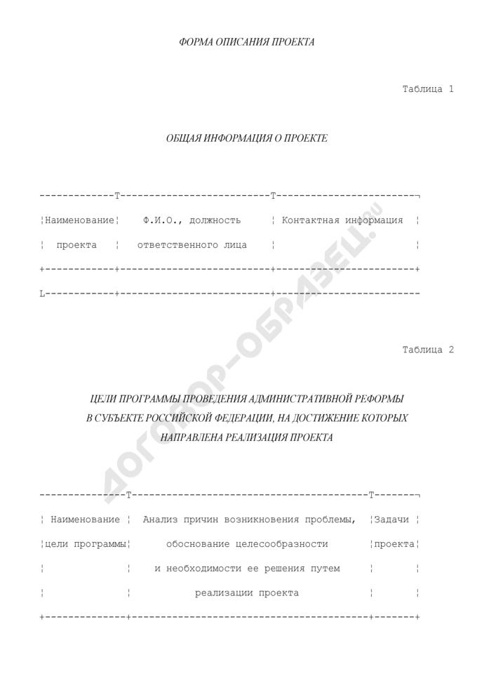 Форма описания проекта проведения административной реформы в субъекте Российской Федерации. Страница 1