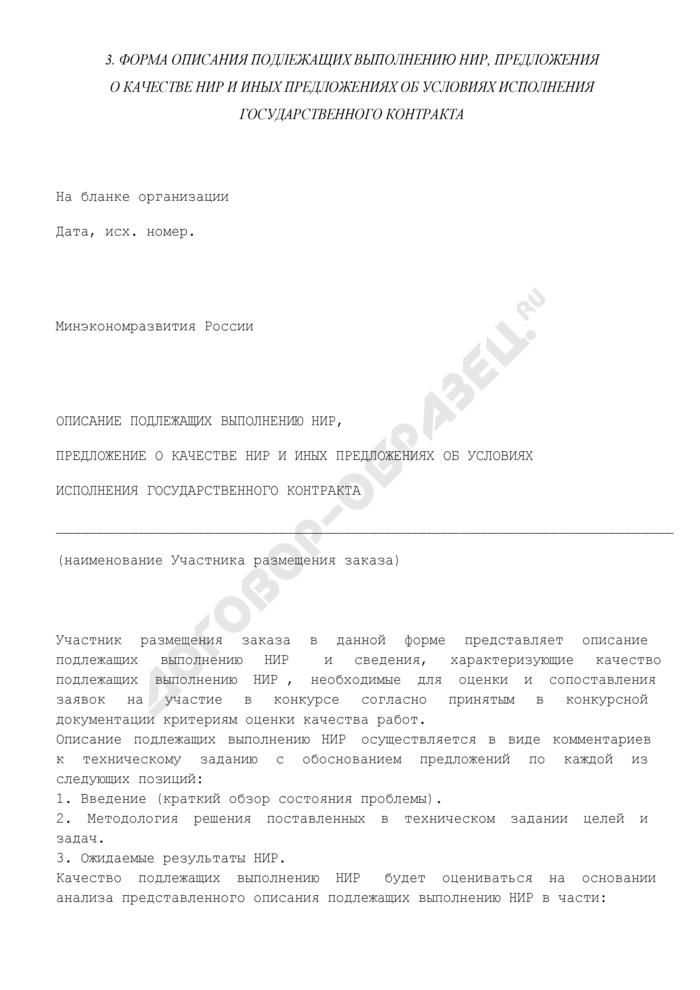 Форма описания подлежащих выполнению НИР, предложение о качестве НИР и иных предложениях об условиях исполнения государственного контракта. Страница 1
