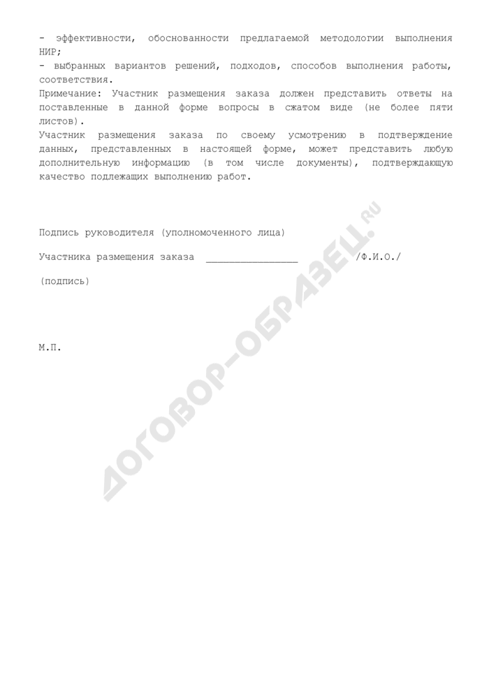 Форма описания подлежащих выполнению НИР, предложение о качестве НИР и иных предложениях об условиях исполнения государственного контракта. Страница 2