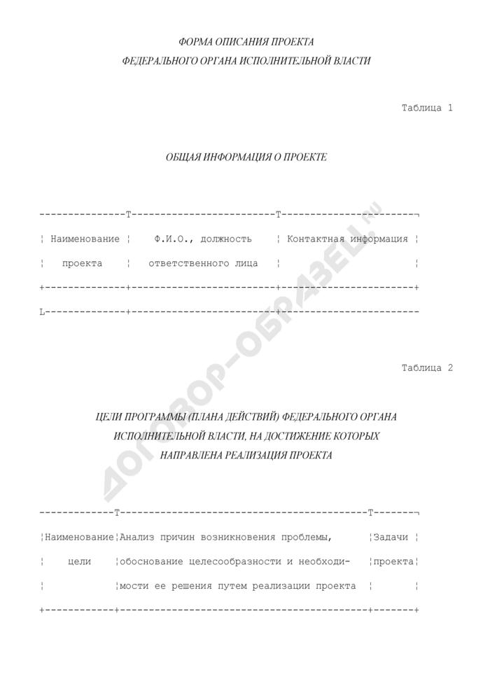 Форма описания проекта по реализации административной реформы в федеральном органе исполнительной власти. Страница 1