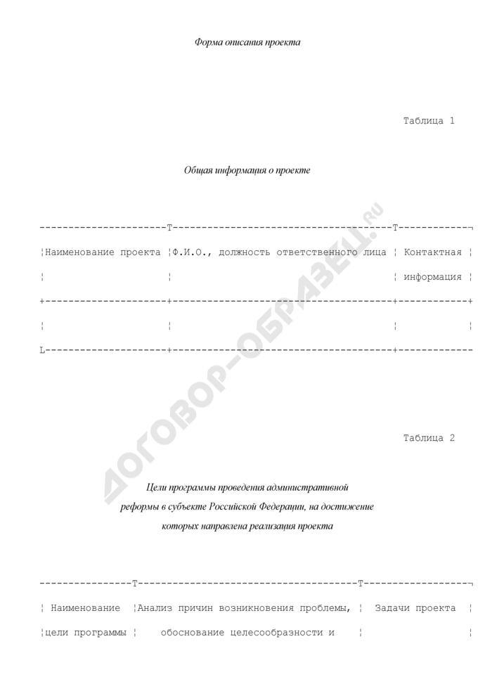 Форма описания проекта реализации административной реформы высших исполнительных органов государственной власти субъектов Российской Федерации для оказания поддержки проведения административной реформы в 2009 году. Страница 1
