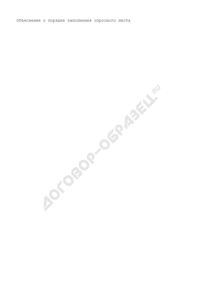 Форма опросного листа поименного опроса граждан в городском округе Климовск Московской области. Страница 2