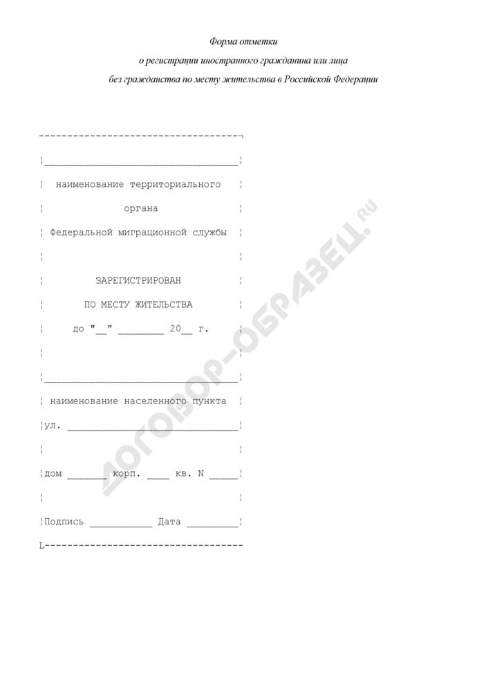 Форма отметки о регистрации (о снятии с регистрации) иностранного гражданина или лица без гражданства по месту жительства в Российской Федерации. Страница 1