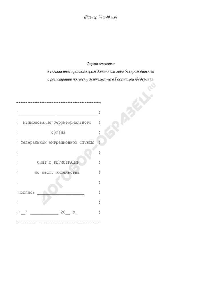 Форма отметки о регистрации (о снятии с регистрации) иностранного гражданина или лица без гражданства по месту жительства в Российской Федерации. Страница 2
