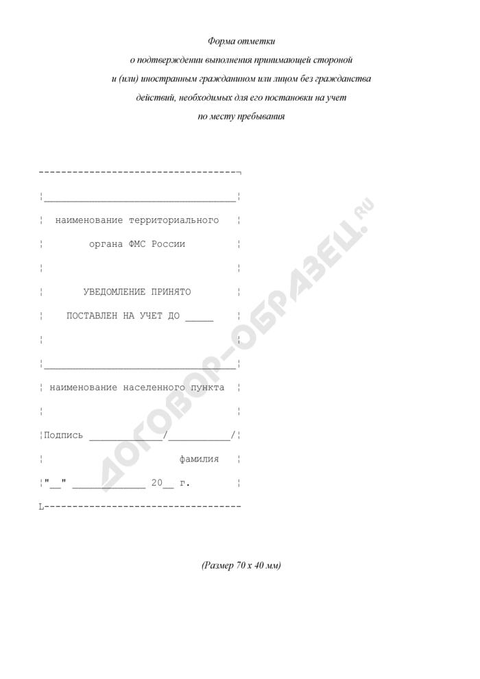 Форма отметки о подтверждении выполнения принимающей стороной и (или) иностранным гражданином или лицом без гражданства действий, необходимых для его постановки на учет по месту пребывания. Страница 1