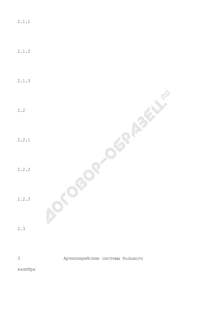Форма отчетности о поставках обычных вооружений из Российской Федерации в государства, не являющиеся участниками Вассенаарских договоренностей. Страница 2