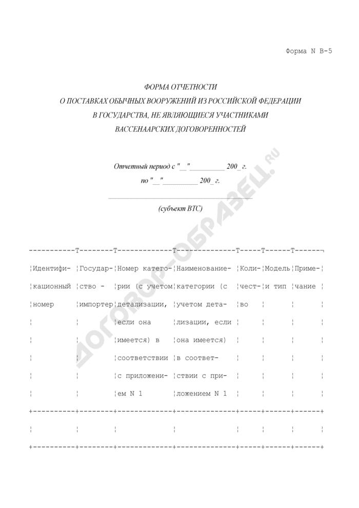Форма отчетности о поставках обычных вооружений из Российской Федерации в государства, не являющиеся участниками Вассенаарских договоренностей. Форма N В-5. Страница 1