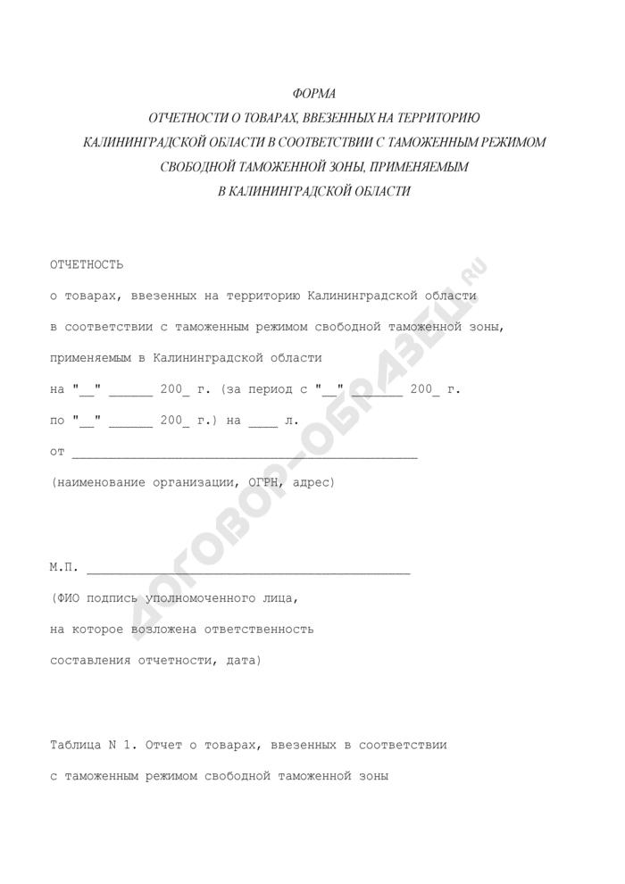 Форма отчетности о товарах, ввезенных на территорию Калининградской области в соответствии с таможенным режимом свободной таможенной зоны, применяемым в Калининградской области. Страница 1
