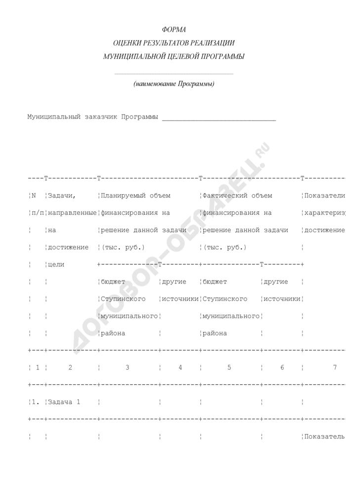 Форма оценки результатов реализации муниципальной целевой программы Ступинского муниципального района Московской области. Страница 1