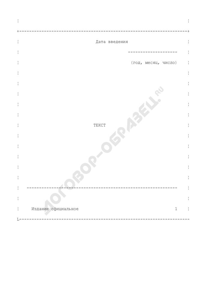 Форма первой страницы нормативного документа по расходу материалов в строительстве. Страница 2