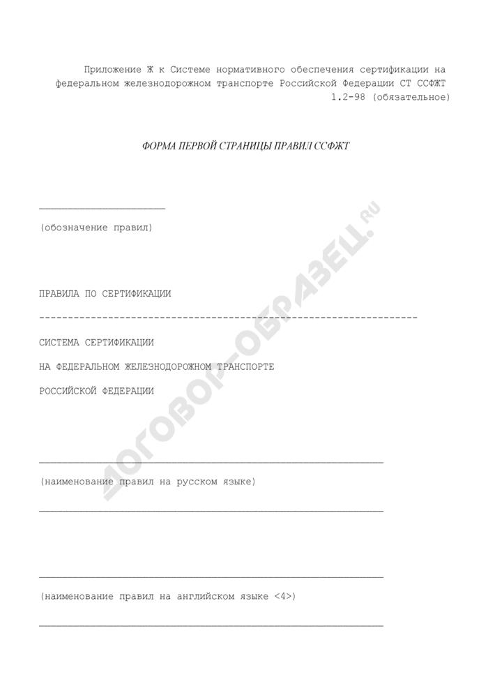 Форма первой страницы правил системы сертификации на федеральном железнодорожном транспорте. Страница 1