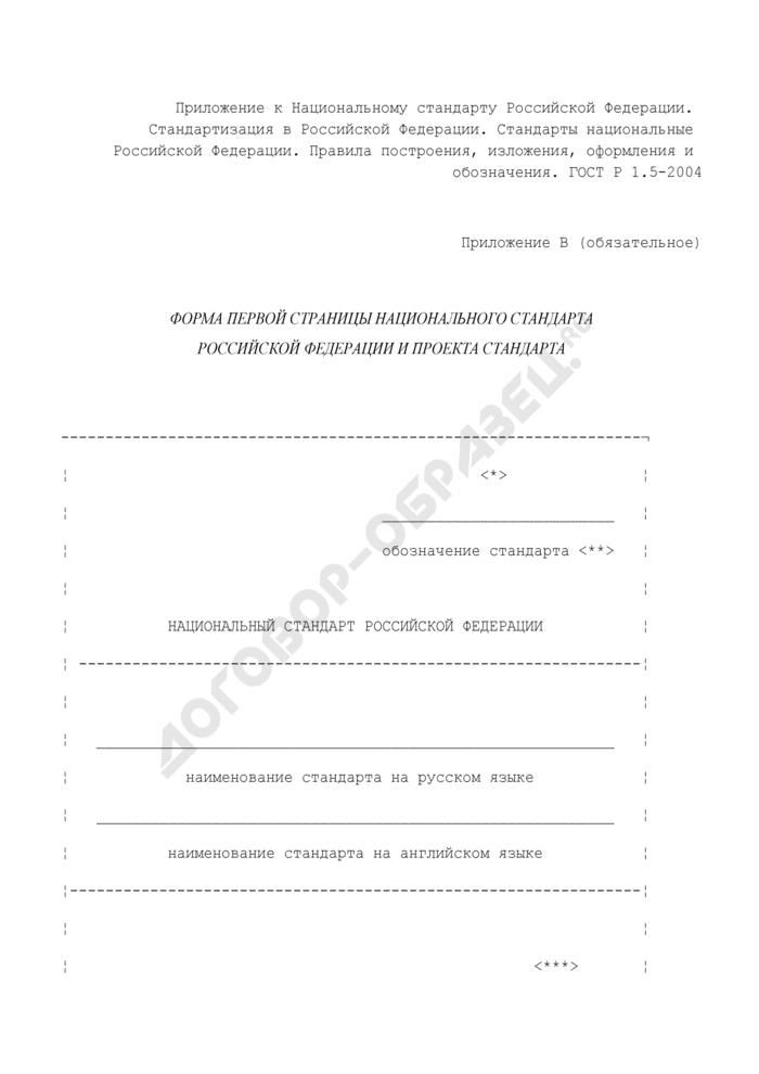 Форма первой страницы (обязательная) национального стандарта Российской Федерации и проекта стандарта. Страница 1