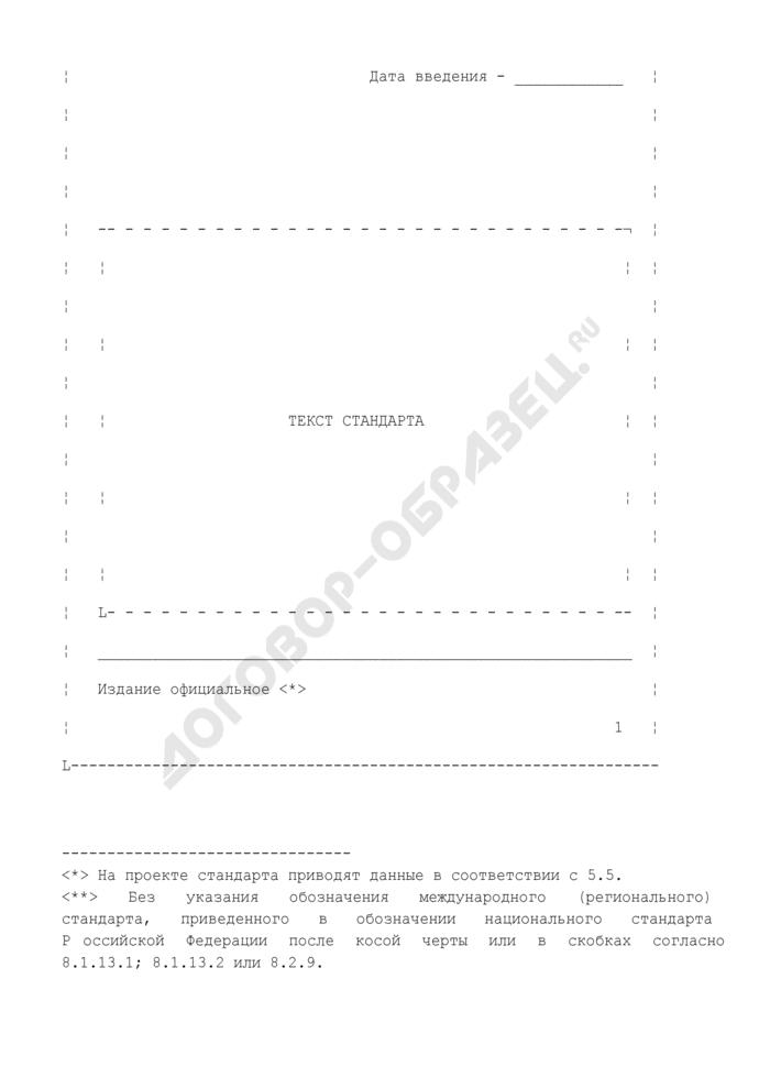 Форма первой страницы (обязательная) национального стандарта Российской Федерации и проекта стандарта. Страница 2