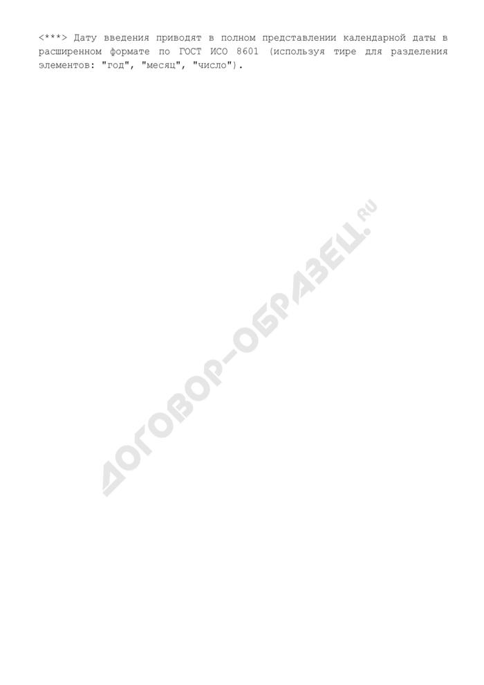 Форма первой страницы (обязательная) национального стандарта Российской Федерации и проекта стандарта. Страница 3