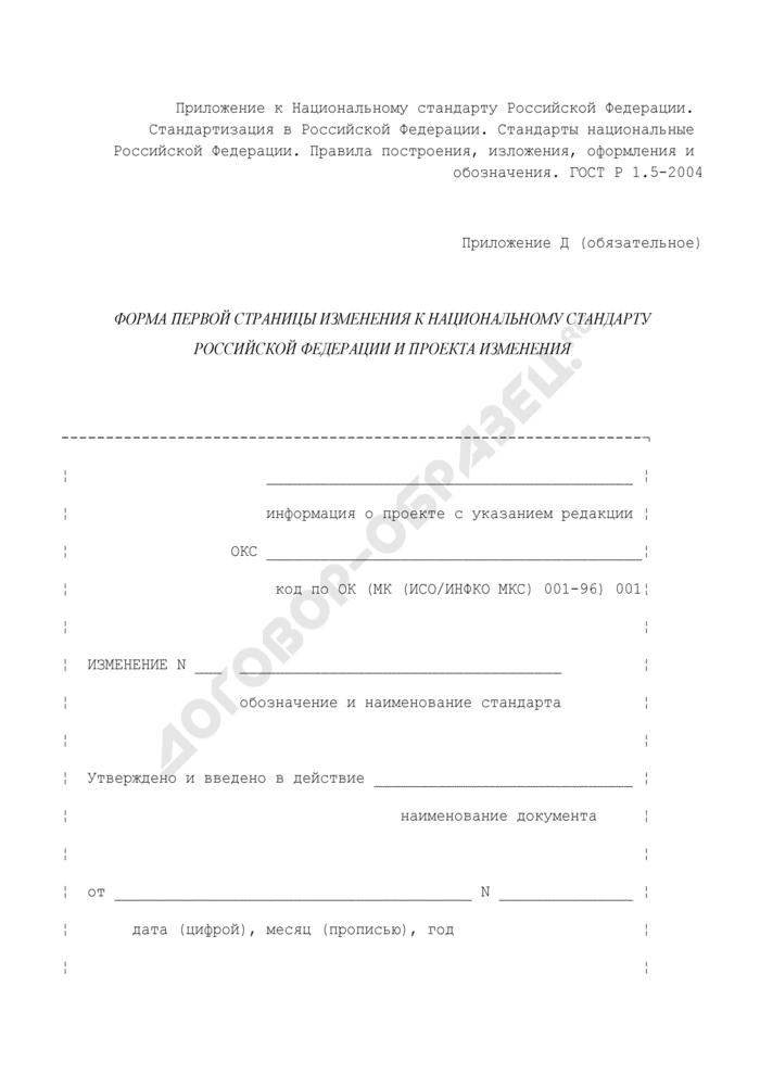 Форма первой страницы (обязательная) изменения к национальному стандарту Российской Федерации и проекта изменения. Страница 1
