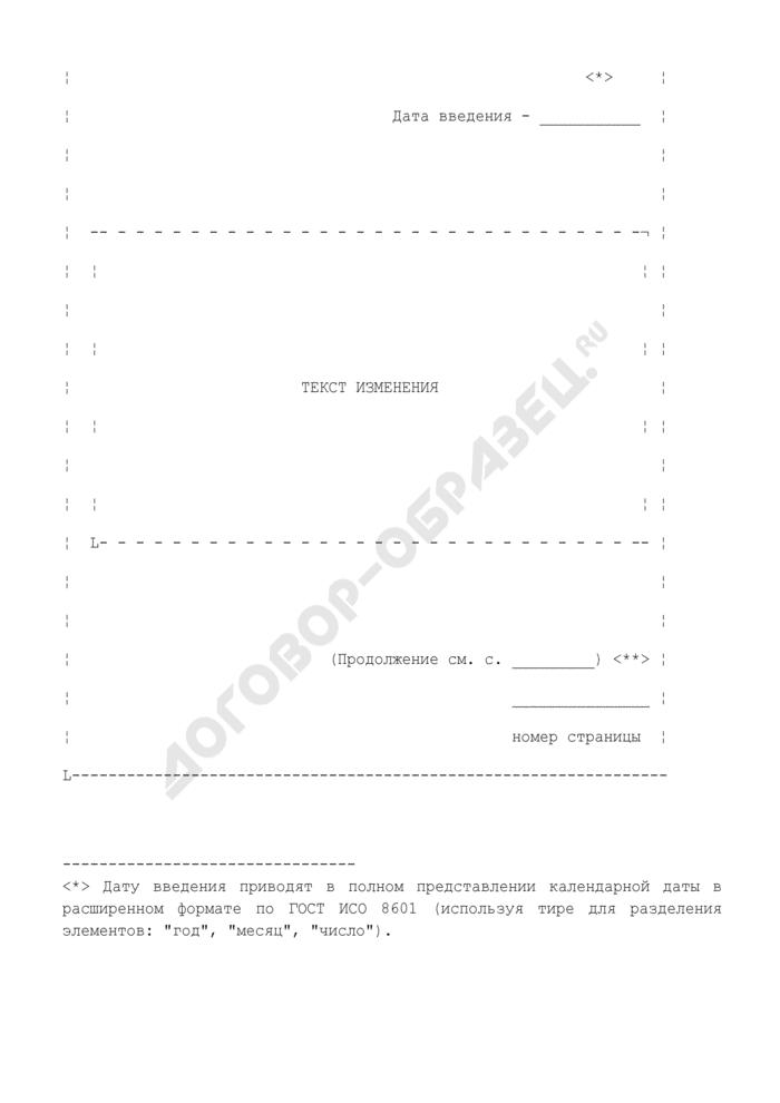 Форма первой страницы (обязательная) изменения к национальному стандарту Российской Федерации и проекта изменения. Страница 2