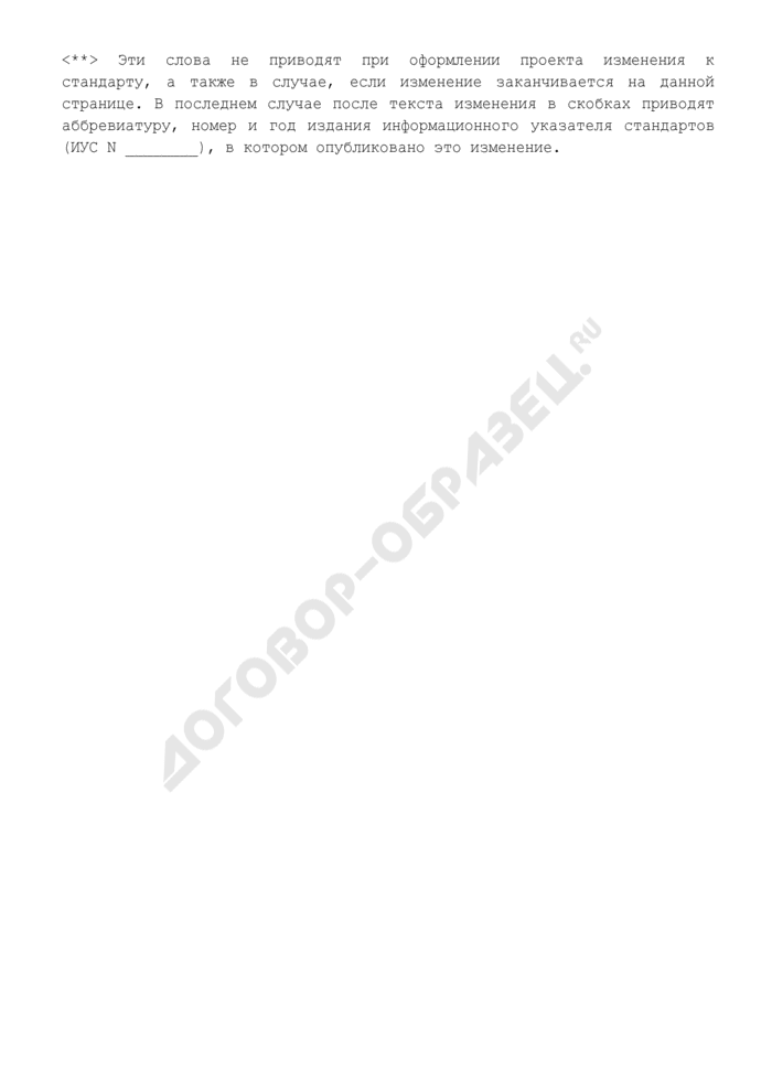 Форма первой страницы (обязательная) изменения к национальному стандарту Российской Федерации и проекта изменения. Страница 3