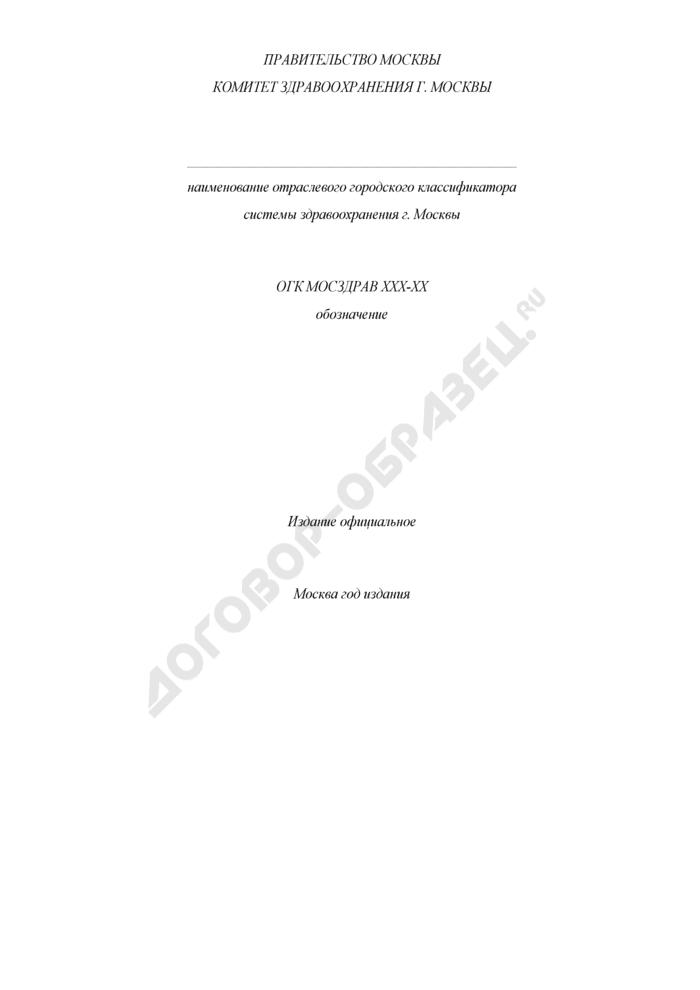 Форма первой страницы титульного листа отраслевого городского классификатора системы здравоохранения города Москвы. Страница 1
