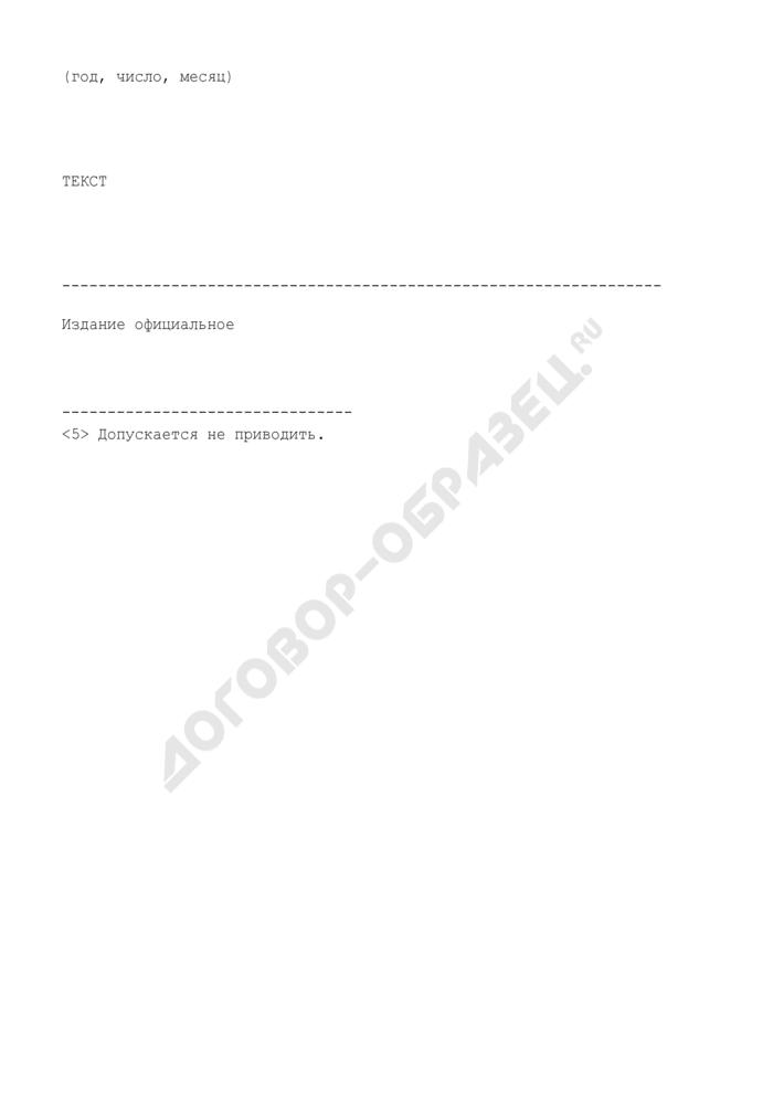 Форма первой страницы технических рекомендаций системы сертификации на федеральном железнодорожном транспорте. Страница 2